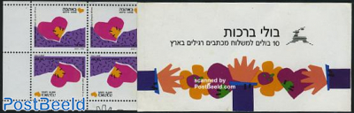 Greeting stamps booklet