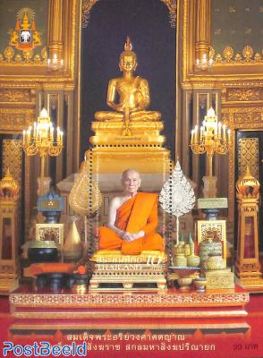 Ratchabophit Sathitmahasimaram temple s/s