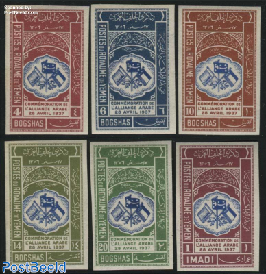 Arab alliance 6v, imperforated